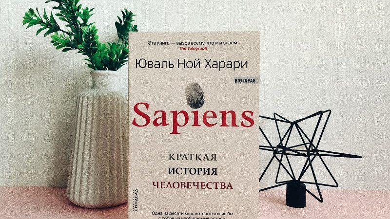 Харари Юваль Ной Sapiens. Краткая история человечества