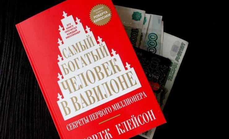 Самый богатый человек в Вавилоне