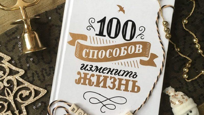 Лариса Парфентьева 100 способов изменить жизнь