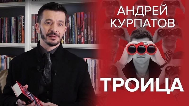 Андрей Курпатов Троица