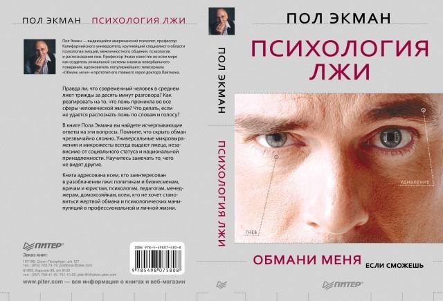 Пол Экман Психология лжи